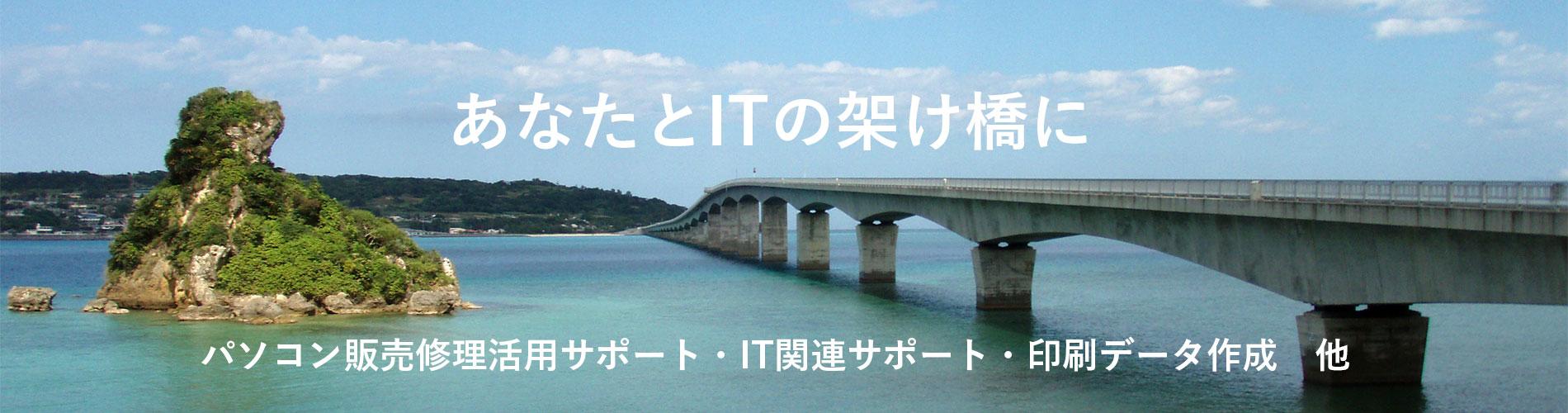 あなたとITの架け橋に