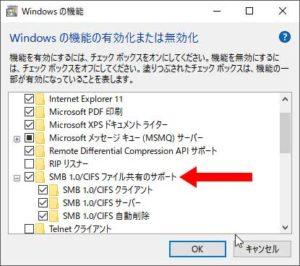 SMB1.0の設定項目